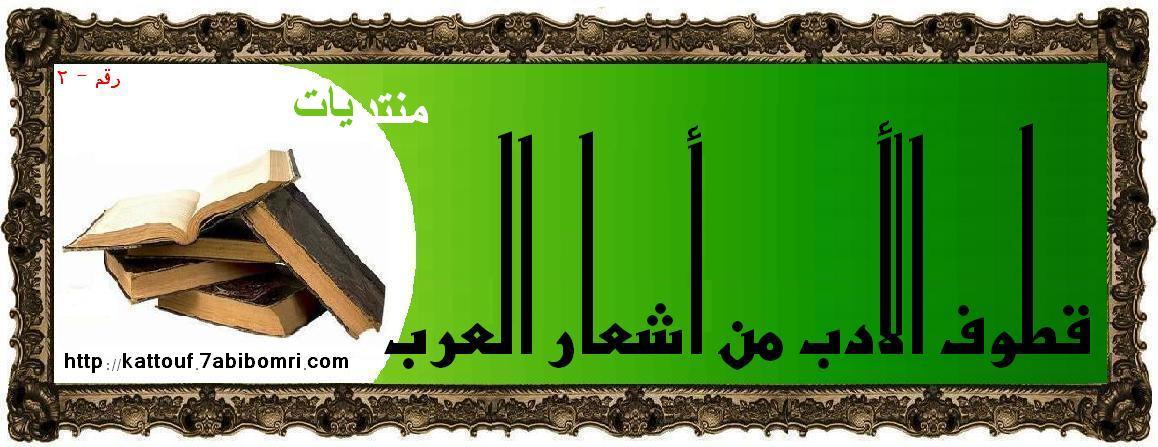 قطوف الأدب من أشعار العرب / 2