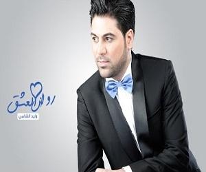 وليد الشامي روض العشق تحميل mp3