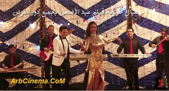 أغنية الخلعي حلويات فيلم عيال 111112.jpg