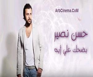 حسن نصير بضحك على ايه تحميل mp3