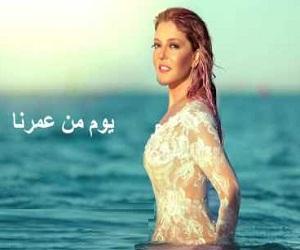 أغنية سميرة سعيد عمرنا تحميل 333311.jpg