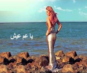 أغنية سميرة سعيد تحميل كاملة 3eeshh10.jpg