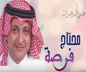 أغنية عبدالمجيد عبدالله محتاج فرصة abd1110.jpg