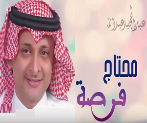 عبدالمجيد عبدالله مِحتاج فِرصة تحميل mp3