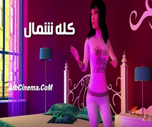 امينة كله شمال تحميل mp3