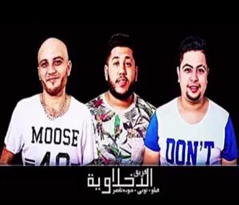 مهرجان قذيفه ورا قذيفه الدخلاوية mp3
