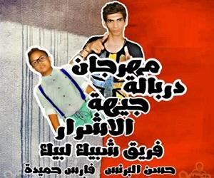 مهرجان دربالة جهة الاشرار شبيك لبيك mp3