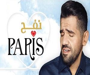 حسين الجسمي نفح باريس تحميل mp3