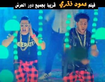 مهرجان فرتكه فرتكه من فيلم عمود فقري mp3