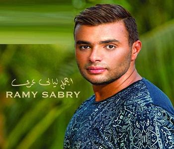 البوم رامي صبري - اجمل ليالي عمري 2015 تحميل كامل