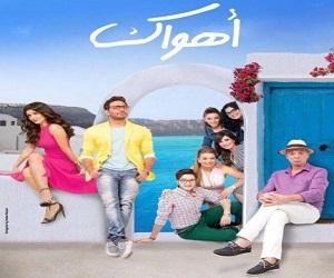 أعلان فيلم اهواك 720p HD تامر حسني