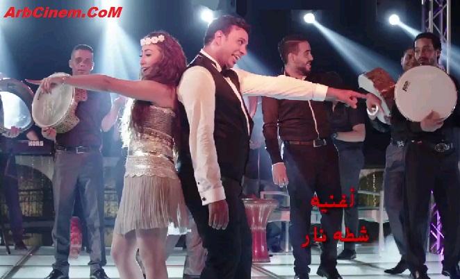 الليثي و بوسي شطة نار فيلم عيال حريفة تحميل mp3 + كليب