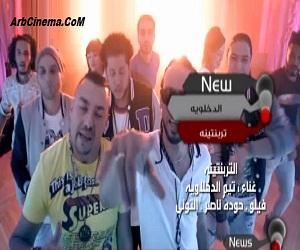 مهرجان التربنتينة من فيلم شارع محمد علي mp3