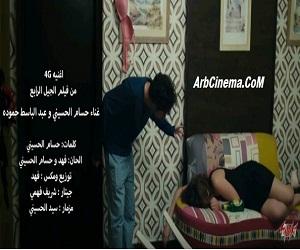تحميل أغنية الجيل الرابع mp3 4G الحسيني وعبد الباسط حمودة