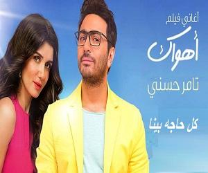 تامر حسني كل حاجه بينا من فيلم اهواك mp3