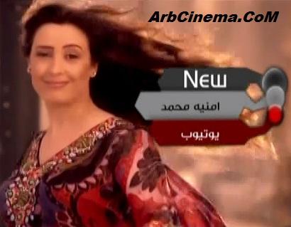 امنية محمد يوتيوب تحميل mp3