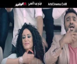 منعم منا منا تحميل mp3 من فيلم 4 كوتشينه