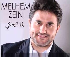 ملحم زين لما الحكي تحميل mp3