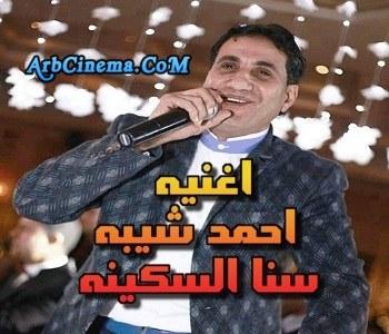 احمد شيبه سنا السكينة تحميل mp3