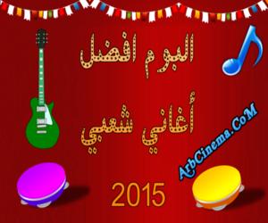 تحميل البوم أفضل اغاني شعبي و مهرجانات 2015 افضل 25 اغنية