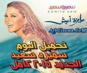 تحميل البوم سميرة سعيد عايزة اعيش كامل CD Quality