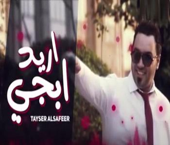 أغنية تيسير السفير اريد ابجي saaaa10.jpg