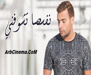 رامى صبري نفسها تشوفني تحميل mp3