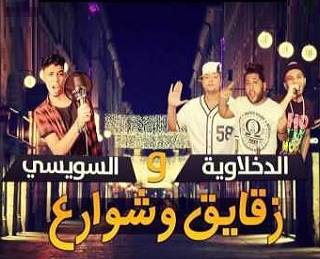 مهرجان زقايق وشوارع الدخلاويه والسويسي تحميل mp3