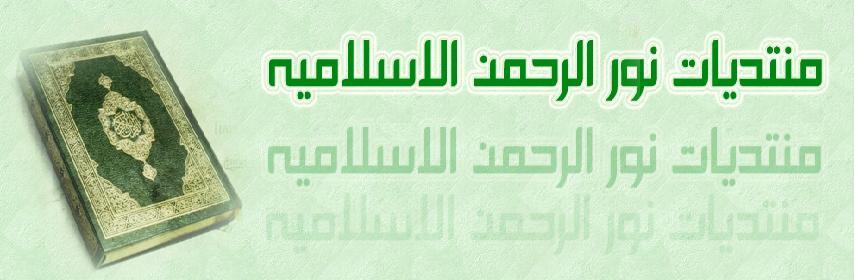 منتديات نور الرحمن الاسلاميه الدعويه