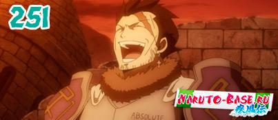Смотреть Fairy Tail 251 / Хвост Феи 251 серия онлайн