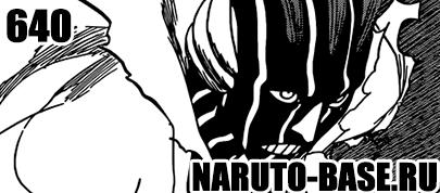 Скачать Манга Блич 640 / Bleach Manga 640 глава онлайн