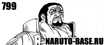 Скачать Манга Ван Пис 799 / One Piece Manga 799 глава онлайн