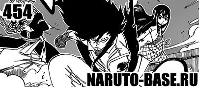 Скачать Манга Fairy Tail 454 / Manga Хвост Феи 454 глава онлайн