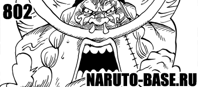 Скачать Манга Ван Пис 802 / One Piece Manga 802 глава онлайн