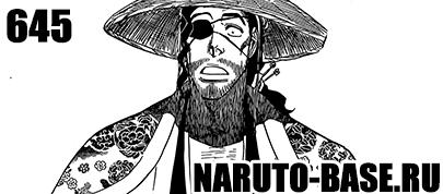Скачать Манга Блич 645 / Bleach Manga 645 глава онлайн
