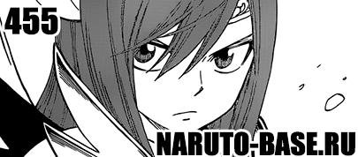 Скачать Манга Fairy Tail 455 / Manga Хвост Феи 455 глава онлайн