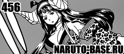 Скачать Манга Fairy Tail 456 / Manga Хвост Феи 456 глава онлайн