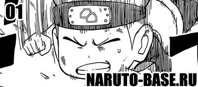 Скачать Манга Хроники Учихи Саске 01 (The Uchiha Sasuke Sharingan Chronicles) глава онлайн