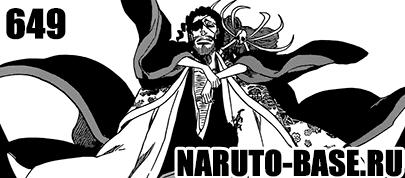 Скачать Манга Блич 648 / Bleach Manga 648 глава онлайн
