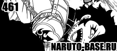 Скачать Манга Fairy Tail 461 / Manga Хвост Феи 461 глава онлайн
