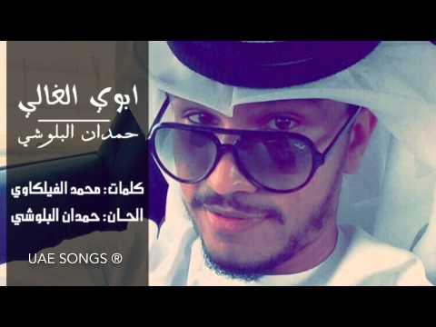 يوتيوب تحميل استماع اغنية ابوي الغالي حمدان البلوشي 2015 Mp3
