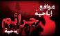 (منتدى حملة مكافحة المواقع الإباحية في مصر)