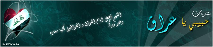 منتديات حبيبي يا عراق