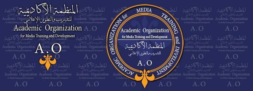 المنظمة الأكاديمية للتدريب والتطوير الإعلامي