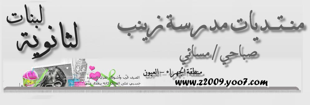منتديات مدرسة زينب بنت محمد