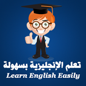 Learn English Easily تعلم الإنجليزية بسهولة