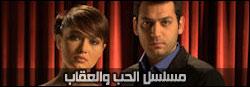 الحـب والـعـقاب - || Ask ve Ceza ||