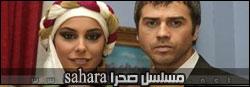 مسلسل صحرا Sahra