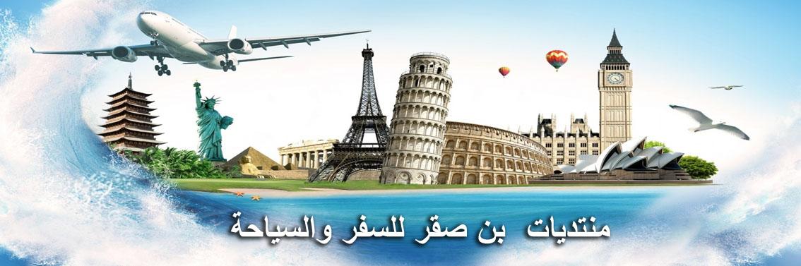 منتديات بن صقر للسفر والسياحة