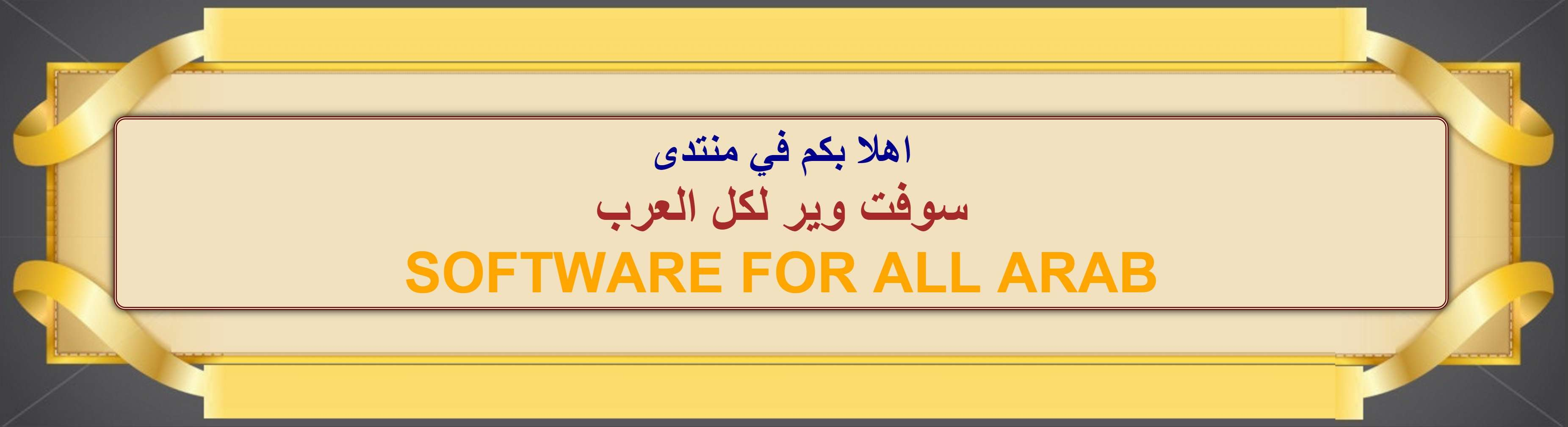 منتدى سوفت وير لكل العرب  SOFTWARE FOR ALL ARAB